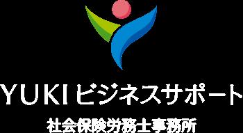 YUKIビジネスサポート 社会保険労務士事務所
